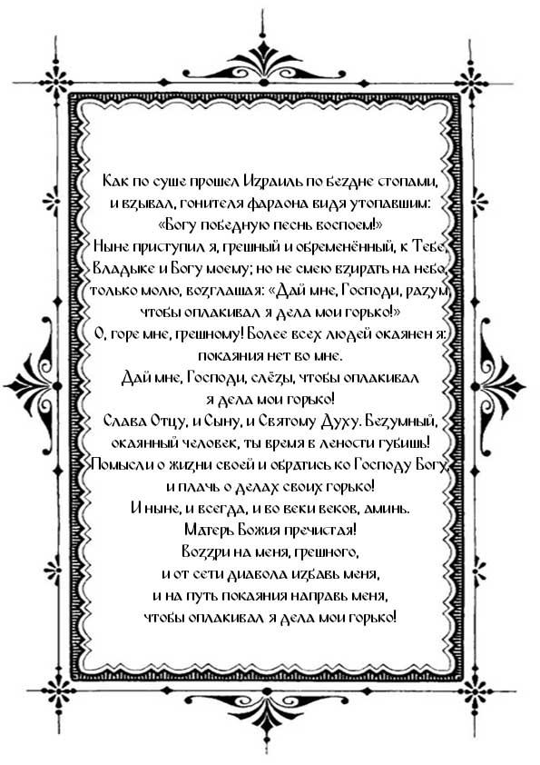 Распечатать Песнь 1