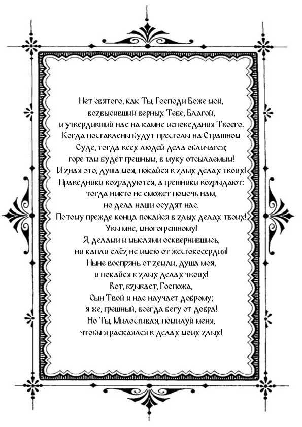 Распечатать Песнь 3