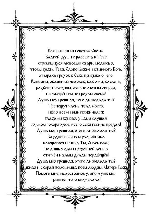Распечатать Песнь 5