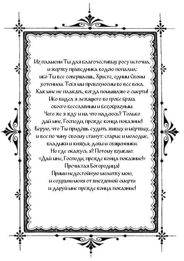 Распечатать Песнь 8