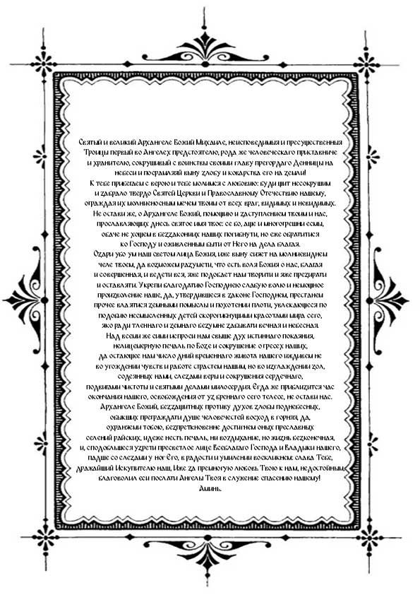 Распечатать православную молитву Архангелу на каждый день