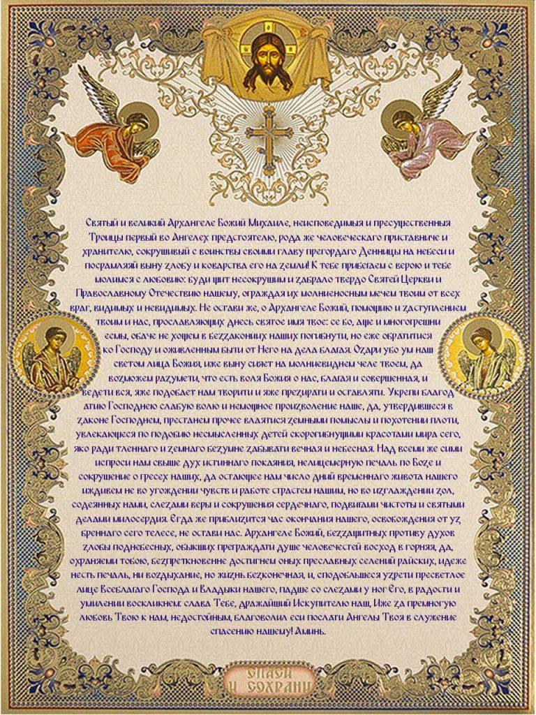 Скачать на телефон православную молитву Архангелу на каждый день