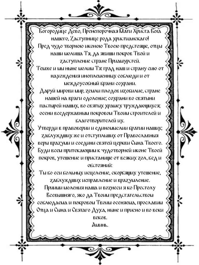 Православная молитва Божией Матери перед ее иконой «Слово плоть бысть» распечатать