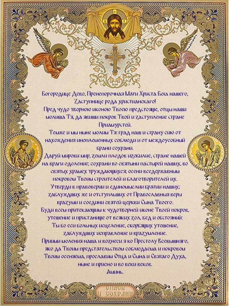 Православная молитва Божией Матери перед ее иконой «Слово плоть бысть» скачать