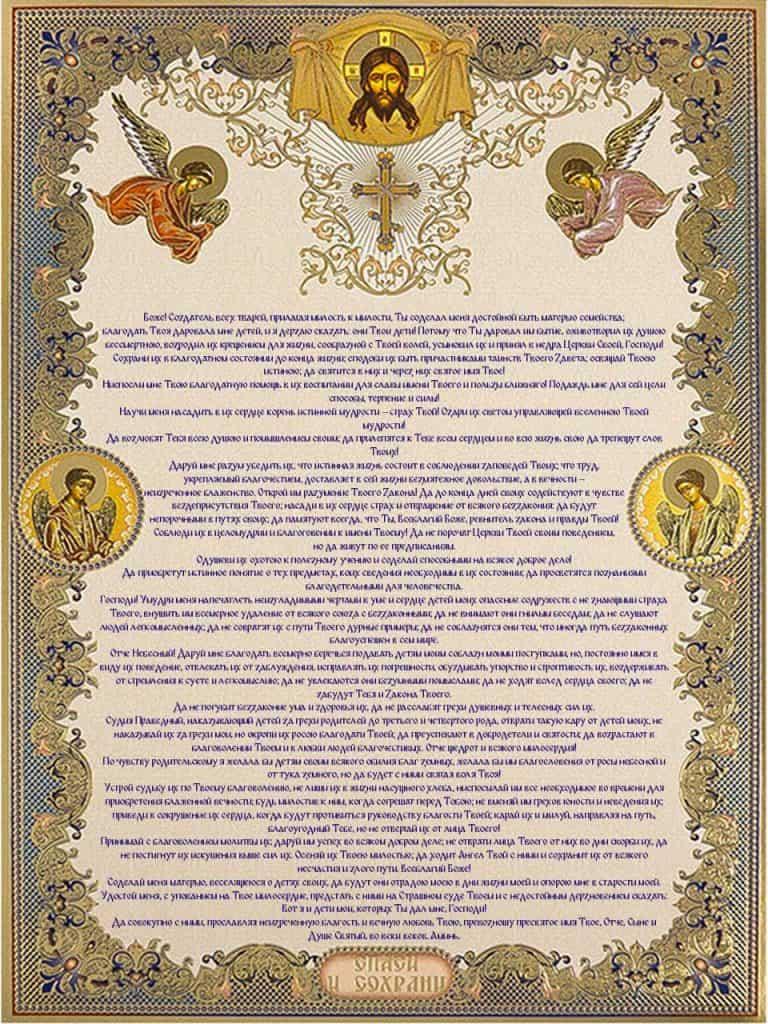 Скачать на телефон православную молитву Оптинских старцев за детей