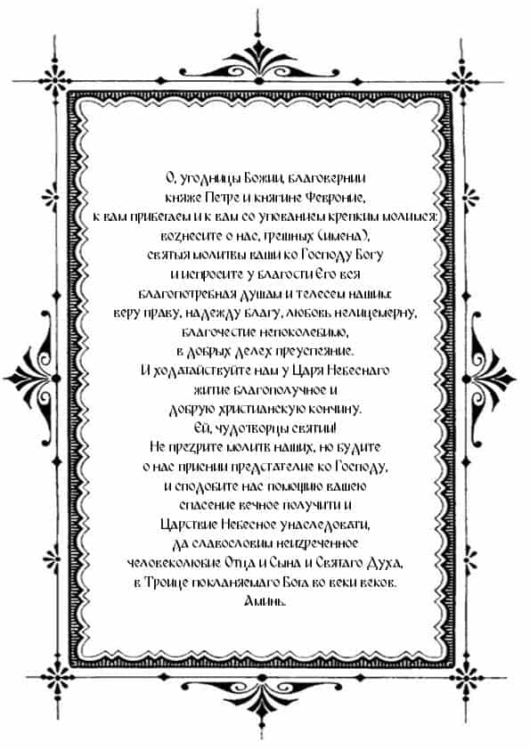 Распечатать молитву святым Петру и Февронии Муромским