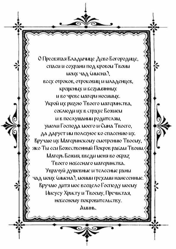 Распечатать сильную молитву Казанской Божьей матери