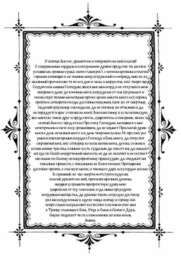 Распечатать сильную православную молитву Ангелу Хранителю в день рождения
