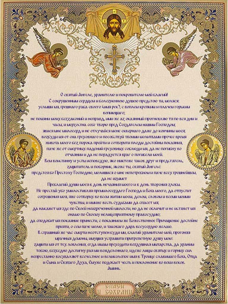 Скачать на телефон сильную православную молитву Ангелу Хранителю в день рождения