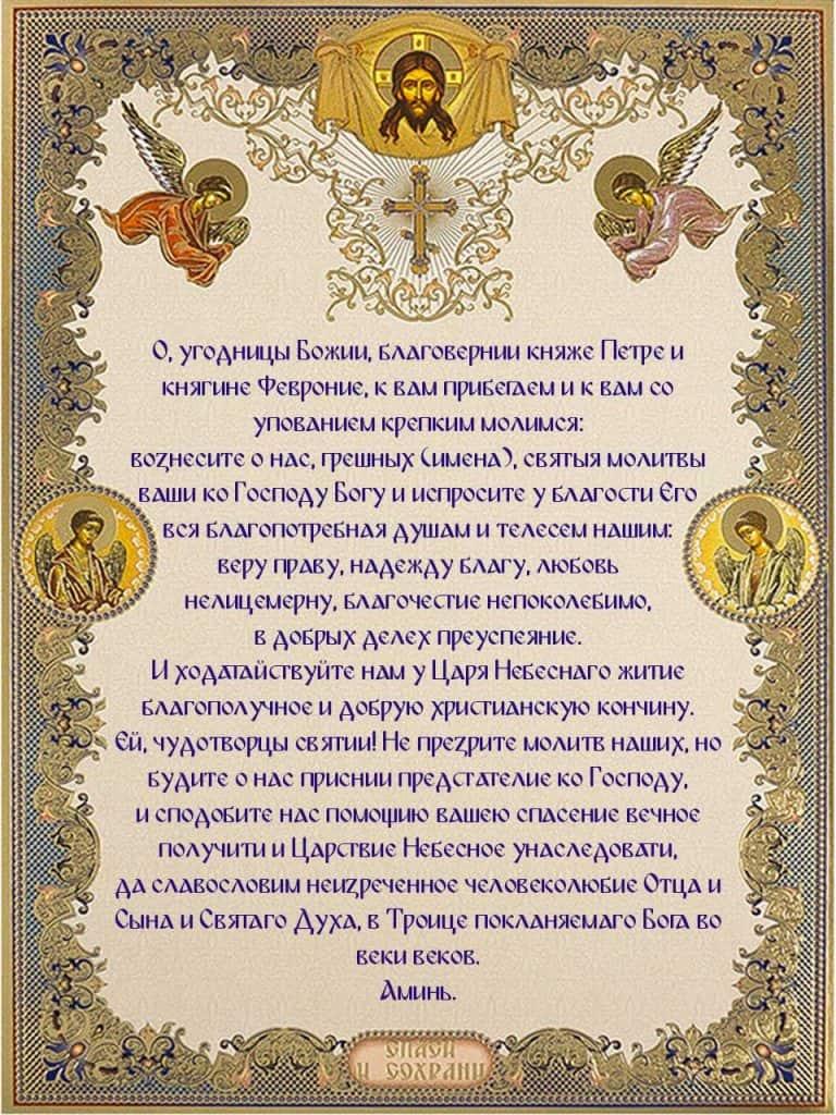 Скачать на телефон молитву святым благоверным Петру и Февронии Муромским