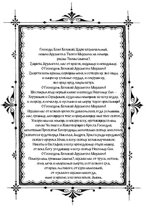 Распечатать текст молитвы Архангелу Михаилу