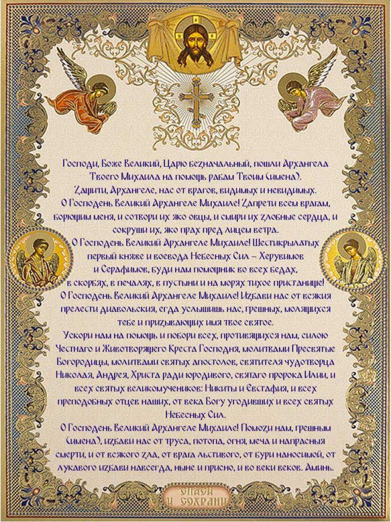 Скачать на телефон текст молитвы Архангелу Михаилу