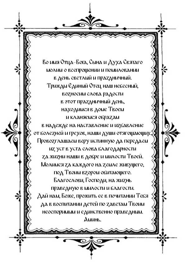Распечатать текст молитвы на праздник Святой Троицы