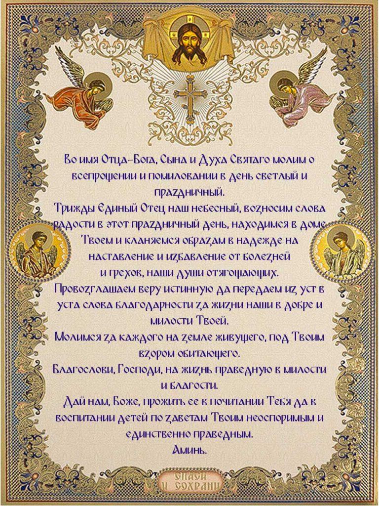 Скачать на телефон текст молитвы на праздник Святой Троицы