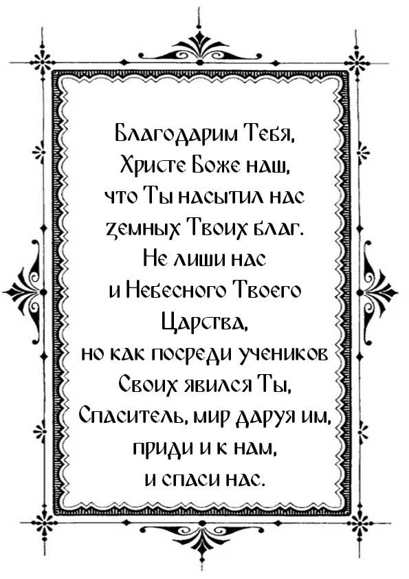 Распечатать текст молитвы после еды