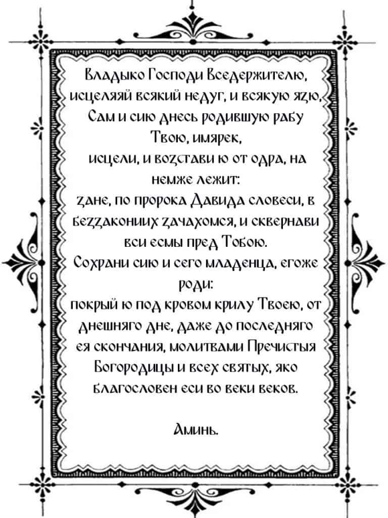 Текст послеродовой молитвы распечатать