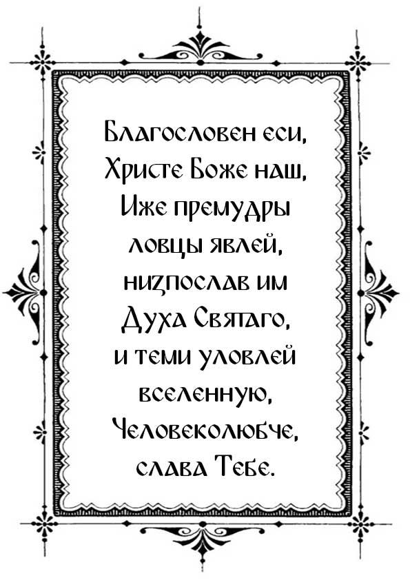 Распечатать тропарь праздника, глас 8-й