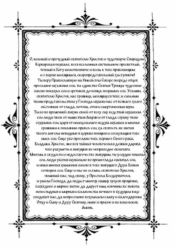 Распечатать молитву святителю Спиридону Тримифунтскому