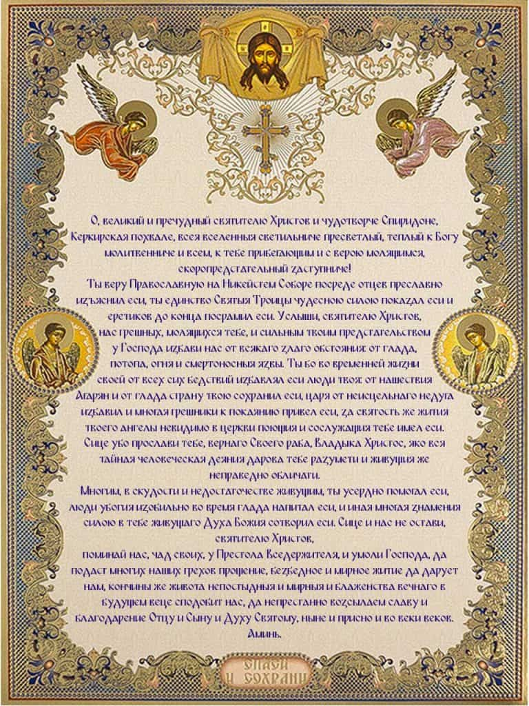 Скачать на телелфон молитву святителю Спиридону Тримифунтскому