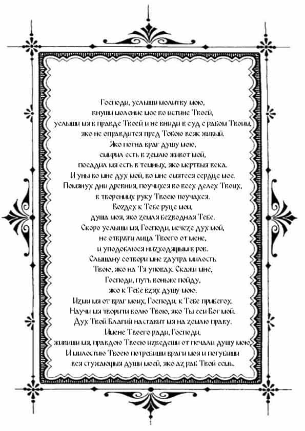 Распечатать Чин малого освящения воды, Псалом 142
