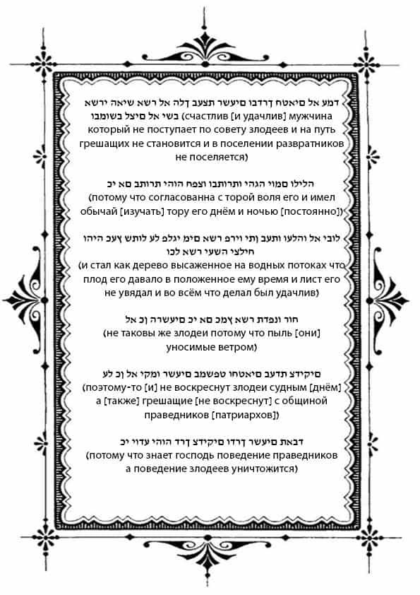 Распечатать еврейский текст с переводом