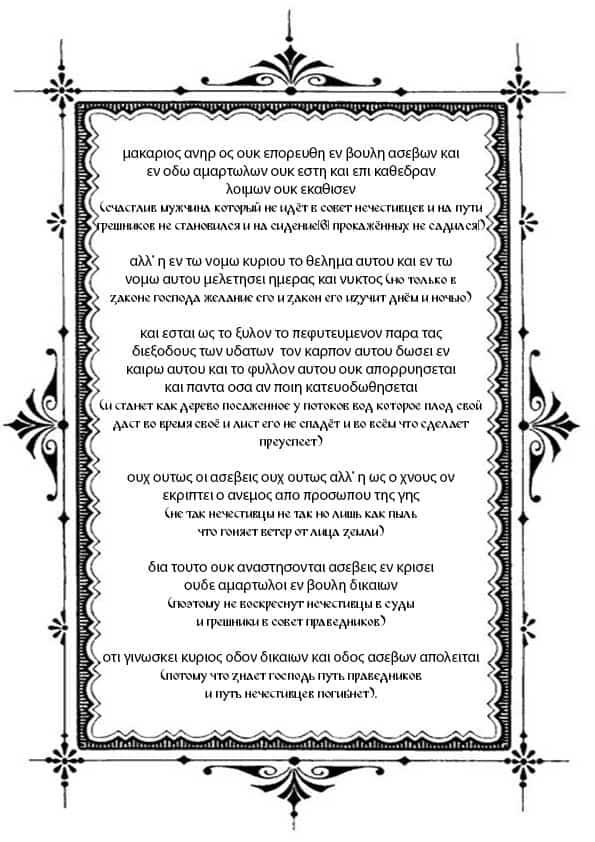 Распечатать греческий текст молитвы с переводом