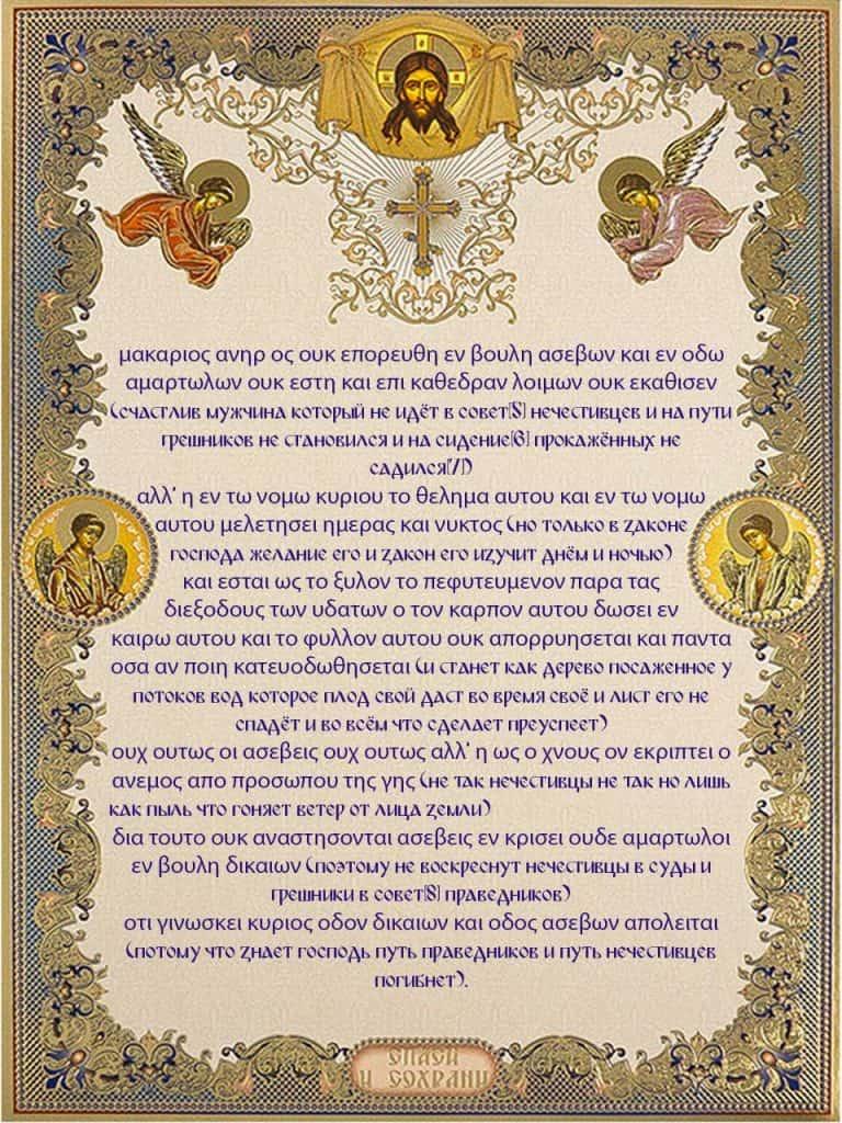 Скачать на телефон греческий текст молитвы с переводом
