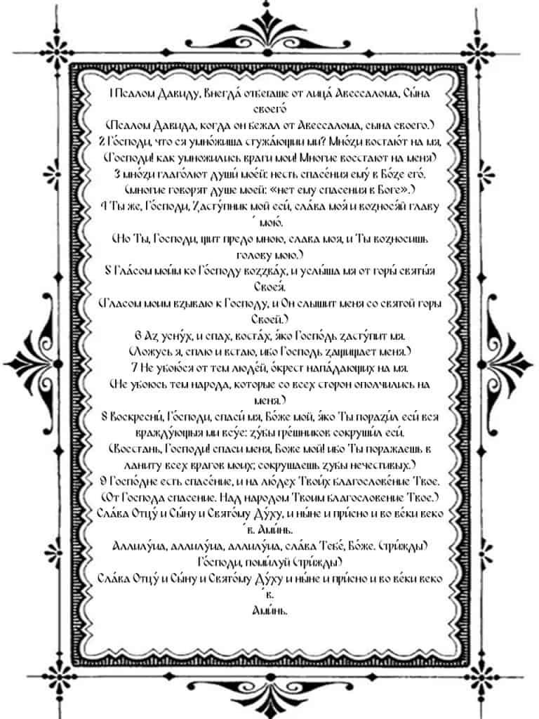 Кафизма 1 классическом переводе распечатать
