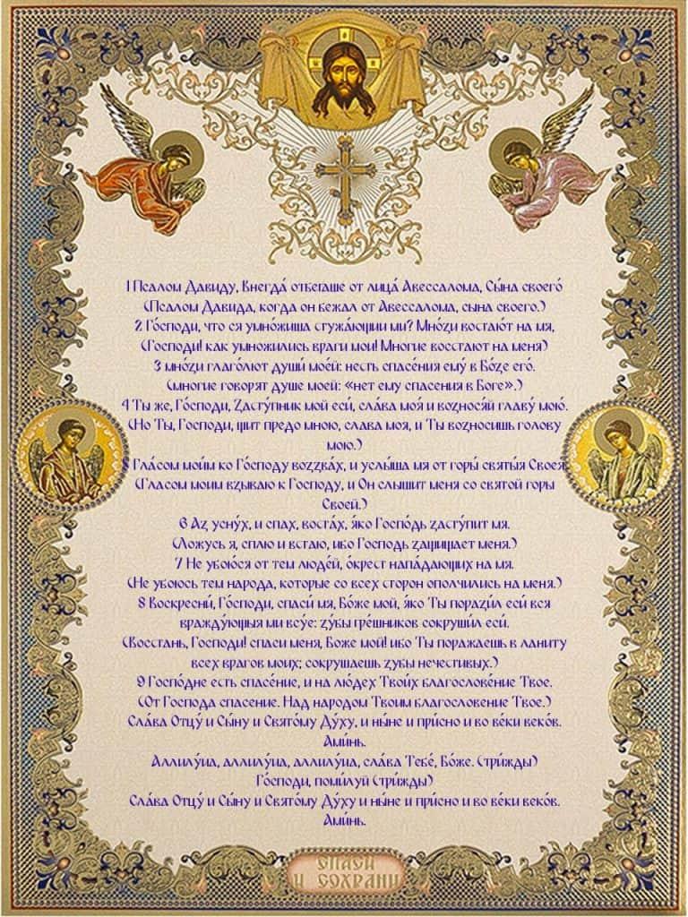 Кафизма 1 классическом переводе скачать