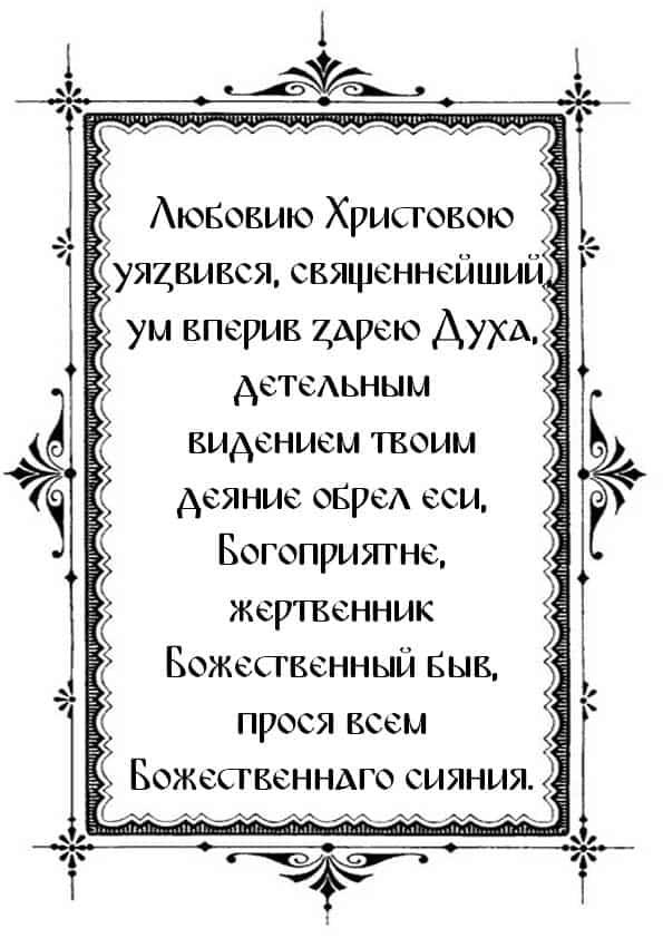 Распечатать кондак, глас 2 святителю Спиридону Тримифунтскому