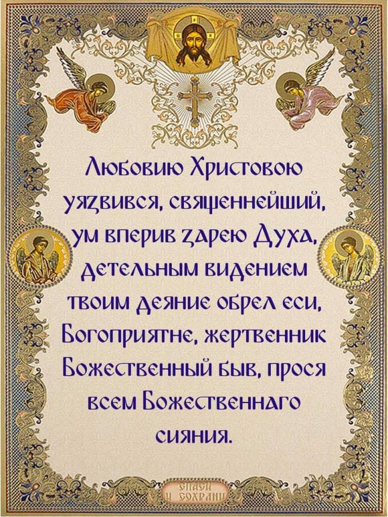 Скачать на телефон кондак, глас 2 святителю Спиридону Тримифунтскому