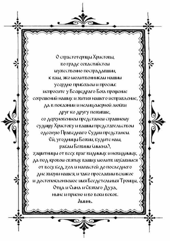 Распечатать моление сорока мученикам Севастийским
