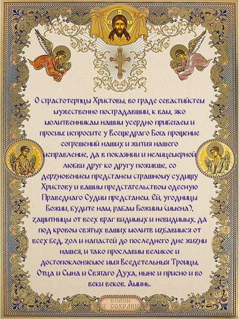 Скачать на телефон моление сорока мученикам Севастийским