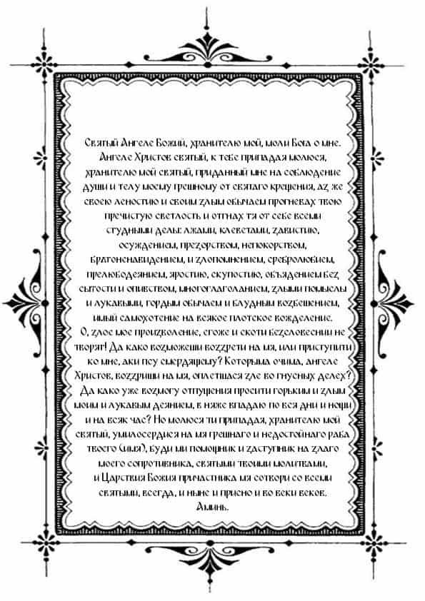 Распечатать молитву к Aнгелу Xранителю