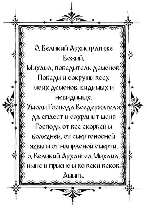 Распечатать молитву Архангелу Михаилу о здравии мамы