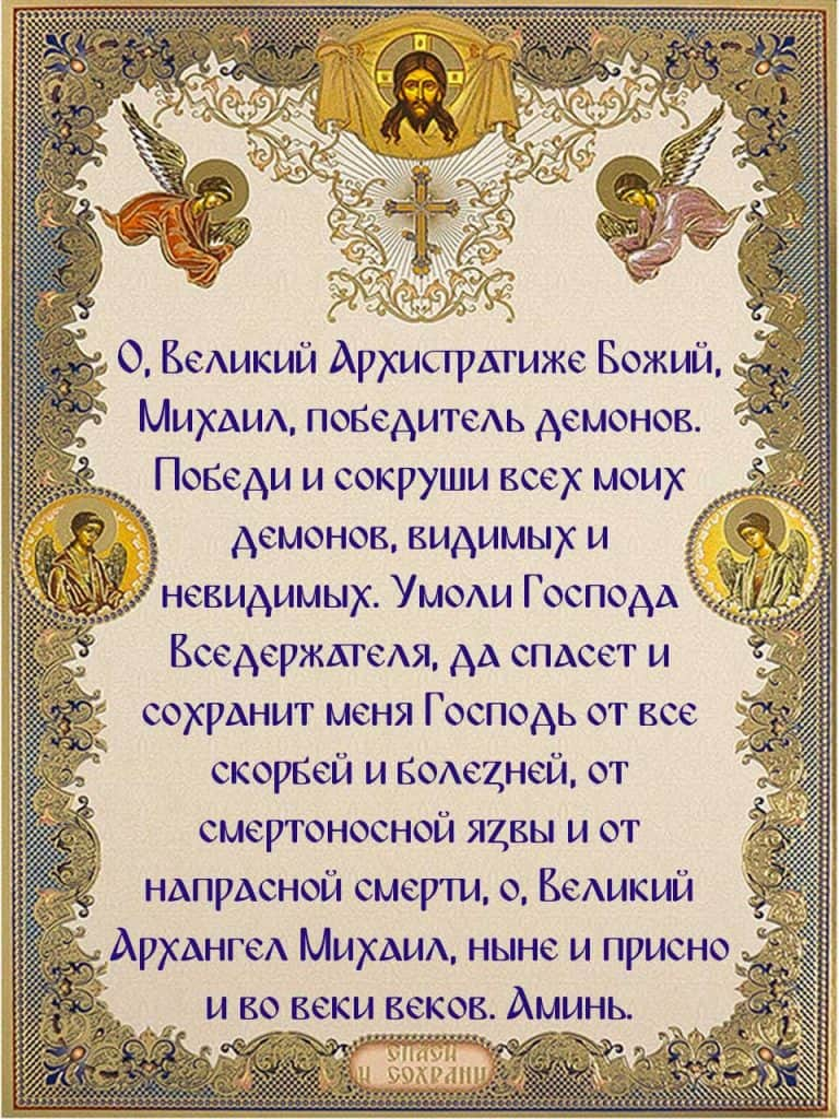 Скачать на телефон молитву Архангелу Михаилу о здравии мамы
