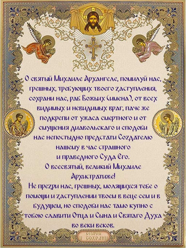 Скачать на телефон молитву Архангелу Михаилу о здравии ребенка