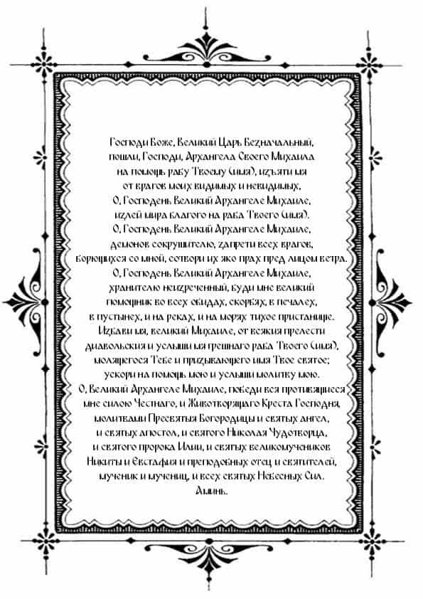 Распечатать молитву Архангелу Михаилу об исцелении от болезни