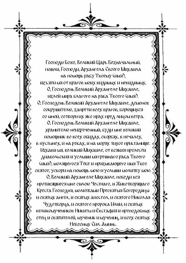 Распечатать молитву Архангелу Михаилу