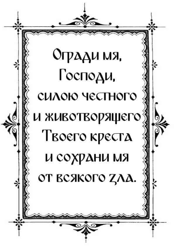Распечатать молитву первую Честному кресту