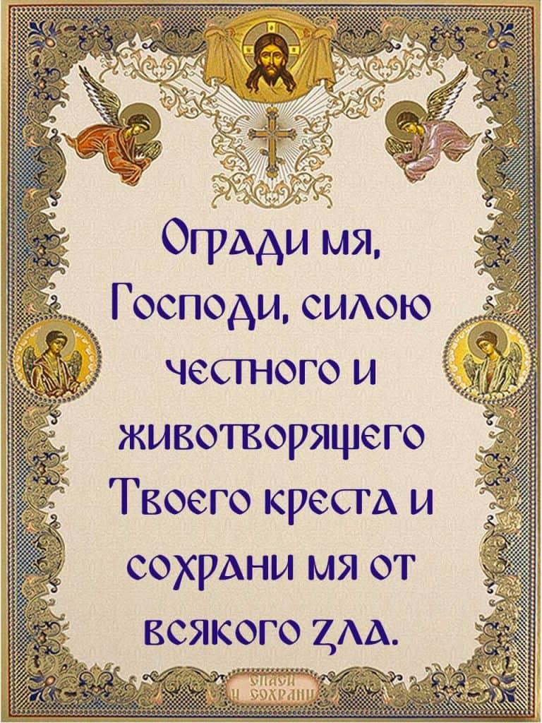 Скачать на телефон молитву первую Честному кресту