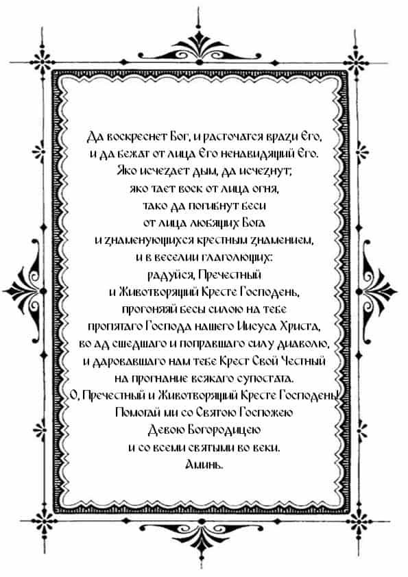 Распечатать молитву вторую Честному кресту