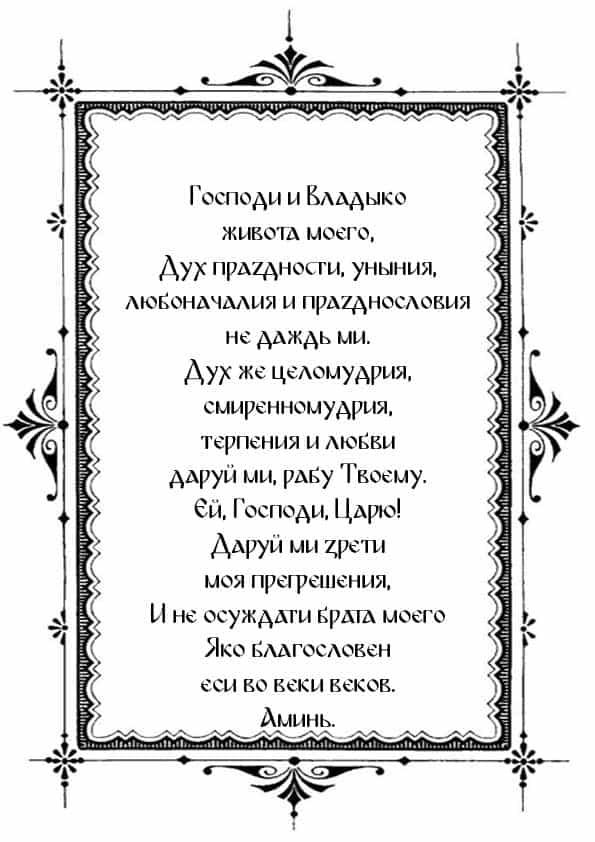 Распечатать молитву Ефрема Сирина