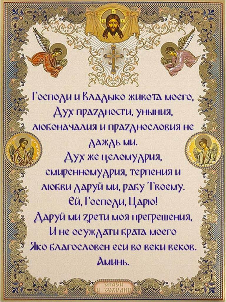 Скачать на телефон молитву Ефрема Сирина