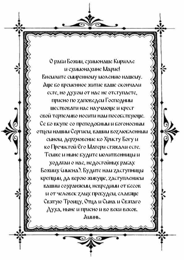 Распечатать молитву к преподобным Кириллу и Марии