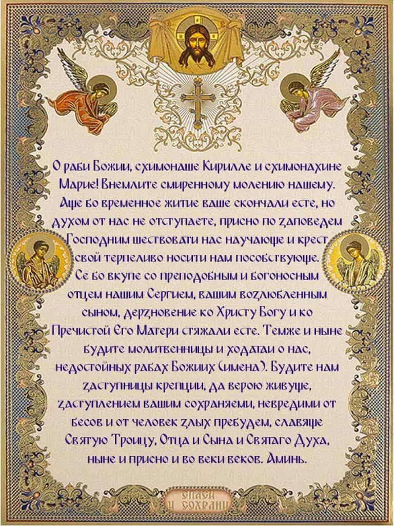 Скачать на телефон молитву к преподобным Кириллу и Марии