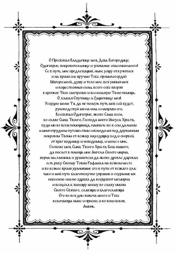 Распечатать молитву ко Пресвятой Богородице о тех кто в пути