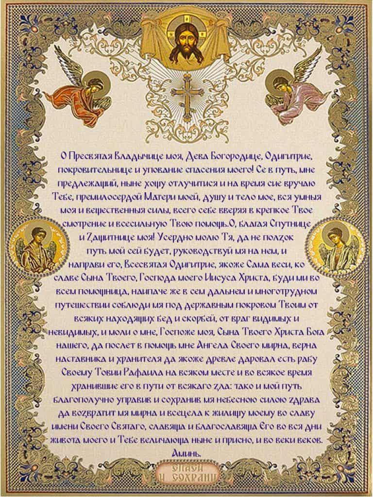 Скачать на телефон молитву ко Пресвятой Богородице о тех кто в пути