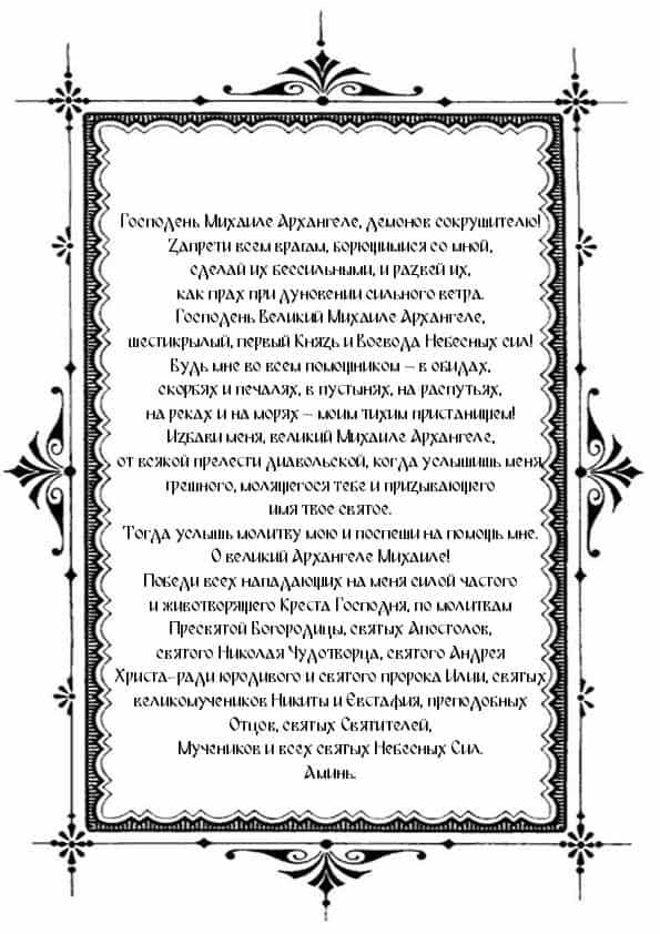 Распечатать молитву Михаилу Архангелу за сына