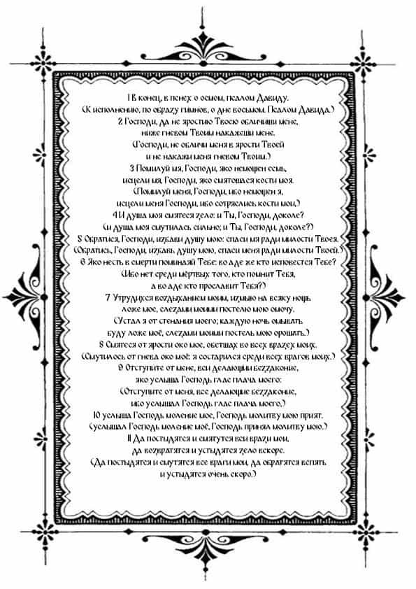Распечатать молитву на церковнославянском языке с переводом